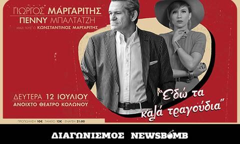 Διαγωνισμός Newsbomb.gr: Κερδίστε τρεις διπλές προσκλήσεις για την παράσταση «Εδώ τα καλά τραγούδια»
