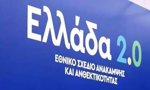 Πώς ο ρυθμός μείωσης των «κόκκινων» δανείων επηρεάζει το Σχέδιο Ανάκαμψης Ελλάδα 2.0