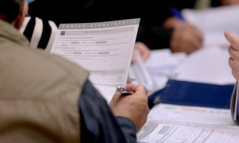Κτηματολόγιο: Μέχρι 29/7 οι αιτήσεις θέσεων εργασίας - Δείτε ειδικότητες