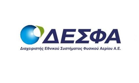 ΔΕΣΦΑ: Μείωση έως 24% στα τιμολόγια το 2022