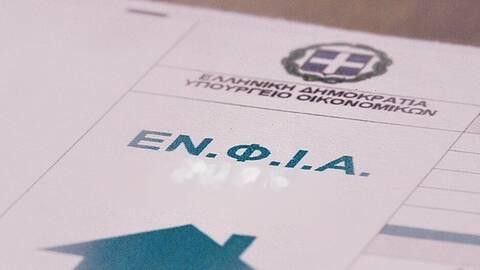 Ο υπολογισμός του εφετινού ΕΝΦΙΑ, προϋποθέτει να έχει προηγηθεί η υποβολή της φορολογικής δήλωσης