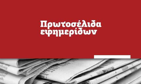 Πρωτοσέλιδα εφημερίδων σήμερα, Παρασκευή 09/07