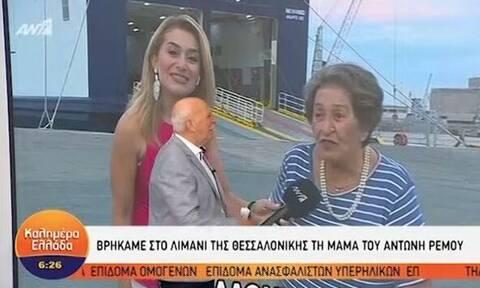 «Καλημέρα Ελλάδα»: Η μητέρα του Αντώνη Ρέμου τραγούδησε ζωντανά στον αέρα (video)