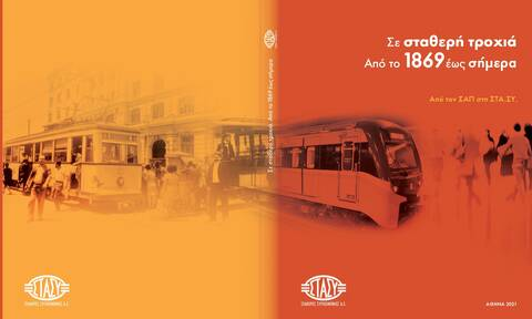 ΣΤΑΣΥ: Παρουσίαση του λευκώματος «Σε σταθερή τροχιά από το 1869 έως σήμερα»