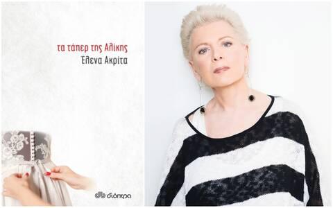 Τα Τάπερ της Αλίκης Έλενα Ακρίτα