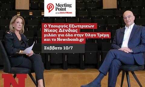 Meeting Point: Ο Νίκος Δένδιας στην Όλγα Τρέμη και το Newsbomb.gr