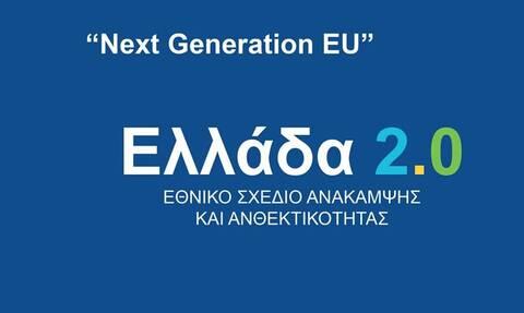 Στις Βρυξέλλες η ελληνική αποστολή για το Ταμείο Ανάκαμψης
