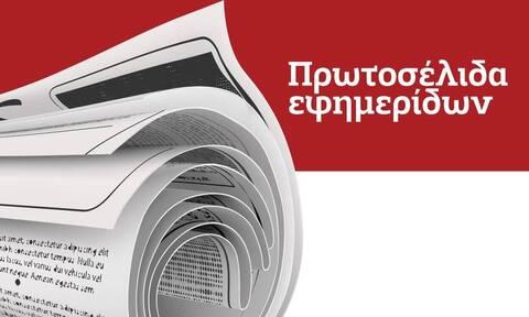 Πρωτοσέλιδα εφημερίδων σήμερα, Δευτέρα 12/07