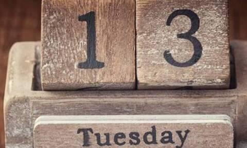 Τρίτη και 13 σήμερα! Γνωρίζεις γιατί θεωρείται γρουσούζικη ημέρα;