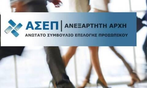 ΑΣΕΠ: Θέσεις εργασίας στην ΕΦΑ Καρδίτσας - Από σήμερα (13/7) οι αιτήσεις