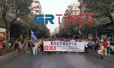 Θεσσαλονίκη – Ηράκλειο: Συγκεντρώσεις και πορείες κατά του υποχρεωτικού εμβολιασμού
