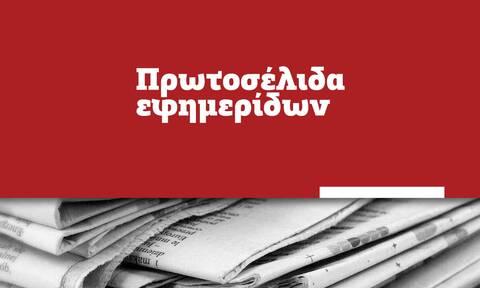 Πρωτοσέλιδα εφημερίδων σήμερα, Πέμπτη 15/07