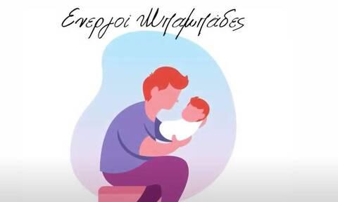 Ενεργοί Μπαμπάδες: Επιστολή στο υπουργείο Εργασίας για τα voucher Κοινωνικού Τουρισμού