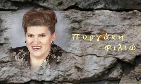 Φιλιώ Πυργάκη: Αυτές ήταν οι τελευταίες στιγμές της – Πώς αποχαιρέτησε τους δικούς της ανθρώπους