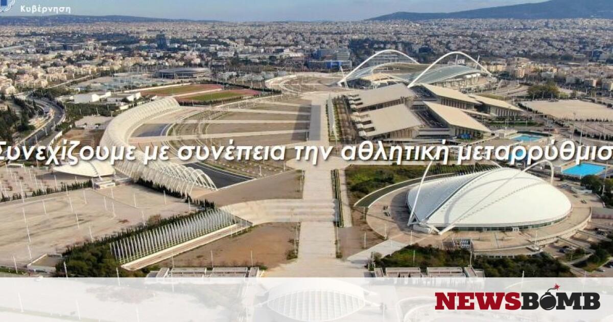 Αυτό είναι το πλάνο για το νέο ΟΑΚΑ – Επένδυση 43 εκατ. ευρώ με στόχο να γίνει Ολυμπιακό Πάρκο – Newsbomb – Ειδησεις