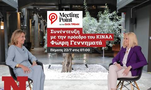 Meeting Point: Η Φώφη Γεννηματά αποκλειστικά στην Όλγα Τρέμη και το Newsbomb.gr