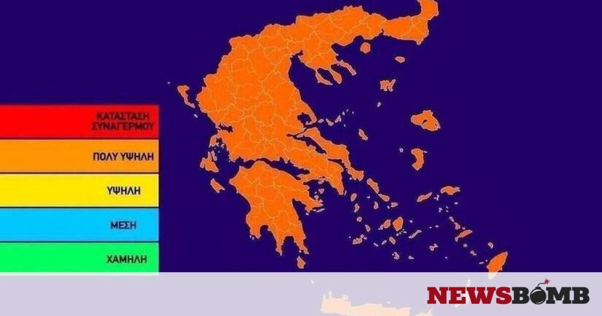Φωτιά ΤΩΡΑ: Πορτοκαλί συναγερμός την Παρασκευή – Δείτε σε ποιες περιοχές (pic) – Newsbomb – Ειδησεις