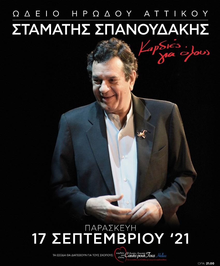 Σταμάτης Σπανουδάκης αφίσα Ηρώδειο
