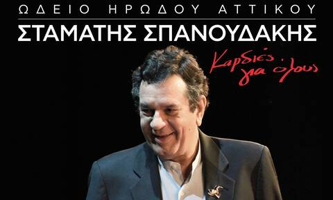 Ο Σταμάτης Σπανουδάκης στο Ηρώδειο την Παρασκευή 17 Σπετεμβρίου για το «Καρδιές για όλους»