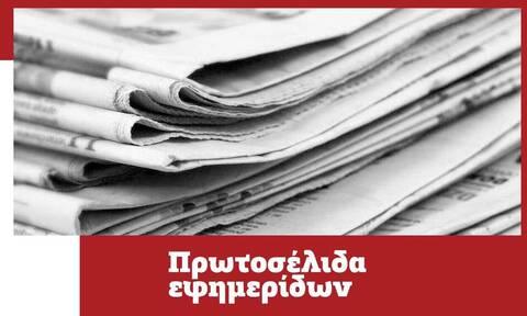 Πρωτοσέλιδα εφημερίδων σήμερα, Παρασκευή 23/07