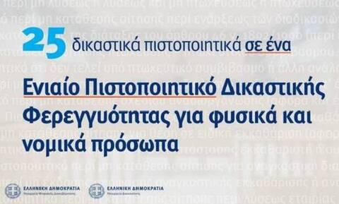Μέχρι τις 30 Σεπτεμβρίου η υποβολή του Ενιαίου Πιστοποιητικού Δικαστικής Φερεγγυότητας