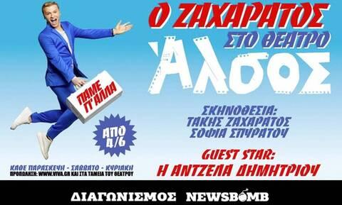Διαγωνισμός Newsbomb.gr: Αυτοί είναι οι 7 τυχεροί για τις προσκλήσεις στην παράσταση «Πάμε γι' άλλα»