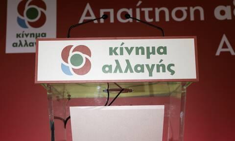 ΚΙΝΑΛ: Στον «Καιάδα» ρίχνει τις επικουρικές συντάξεις η κυβέρνηση Μητσοτάκη