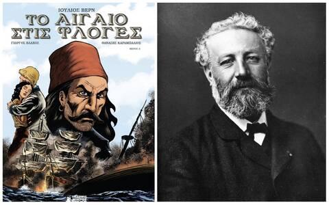 Ioύλιος Βερν κόμικ
