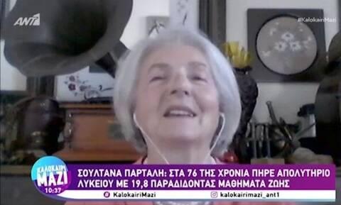 Δράμα: Πήρε απολυτήριο λυκείου στα 76 της με βαθμό 19,8 (video)