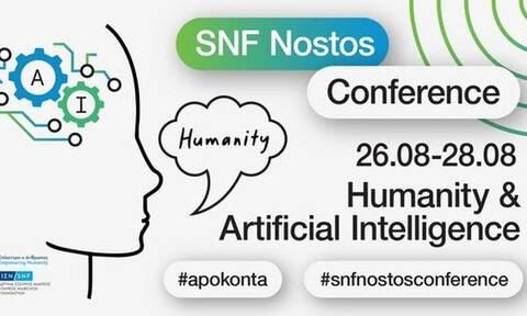 SNF Nostos Conference: Ανθρωπότητα και Τεχνητή Νοημοσύνη