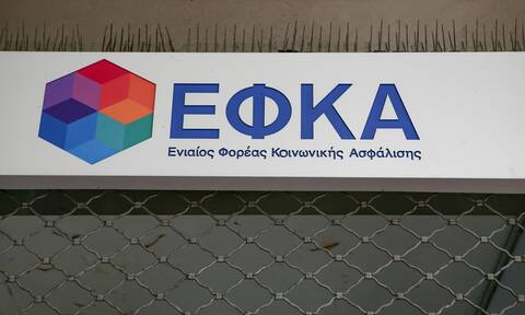 eΕΦΚΑ: Πάνω από 2.700 αιτήσεις δικηγόρων και λογιστών για πιστοποίηση