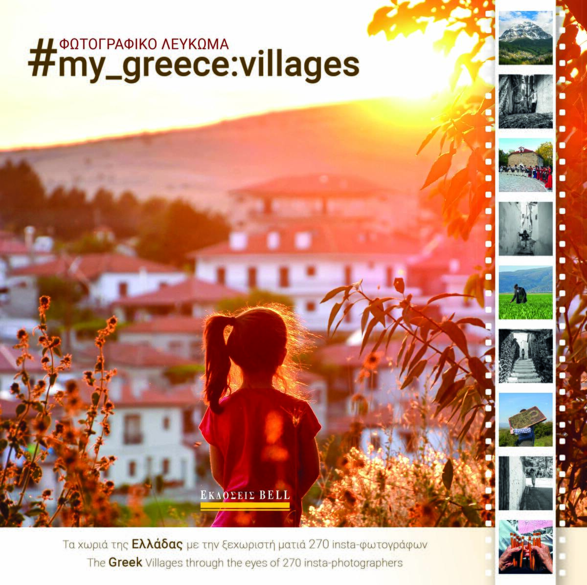 MY GREECE VILLAGES COVER