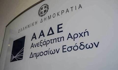 ΑΑΔΕ: Στο πειθαρχικό εφοριακοί μετά από καταγγελίες για πλημμελή άσκηση των καθηκόντων τους