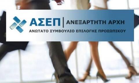 Ανώτατο Συμβούλιο Επιλογής Προσωπικού (ΑΣΕΠ)