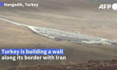Τουρκία: Χτίζει τείχος 295 χλμ. στα σύνορα με το Ιράν για να αποτρέψει την εισροή Αφγανών προσφύγων