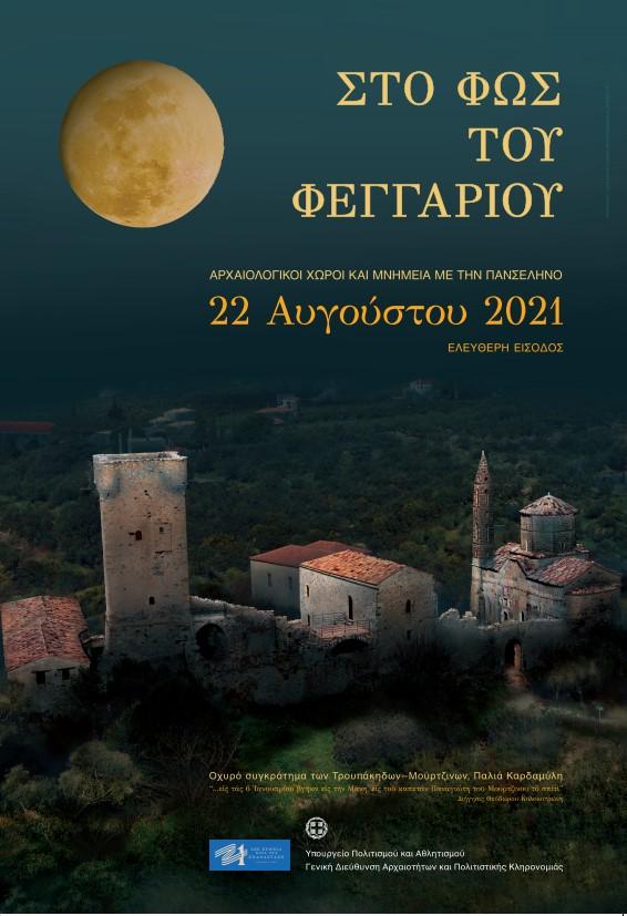 H αφίσα των φετινών εκδηλώσεων για την πανσέληνο του Αυγούστου