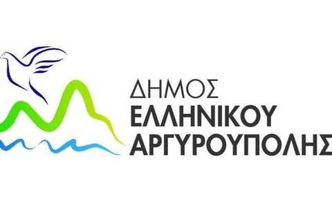 Μετά τους πυρόπληκτους, ο Δήμος Ελληνικού - Αργυρούπολης, στο πλευρό του λαού της Αϊτής