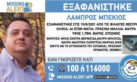 Missing Alert: Συναγερμός στις Αρχές - Εξαφάνιση 46χρονου από τη Θεσπρωτία