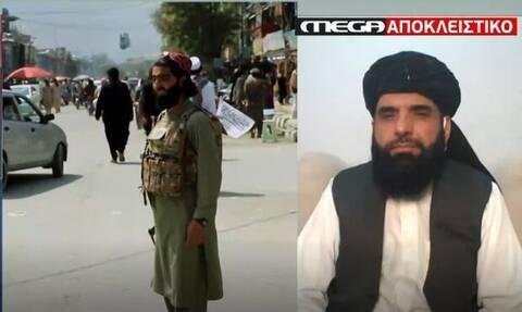 Ο εκπρόσωπος των Ταλιμπάν στο Mega: Αν δεν φύγουν οι Αμερικανοί θα υπάρξει ένοπλη αντίδραση