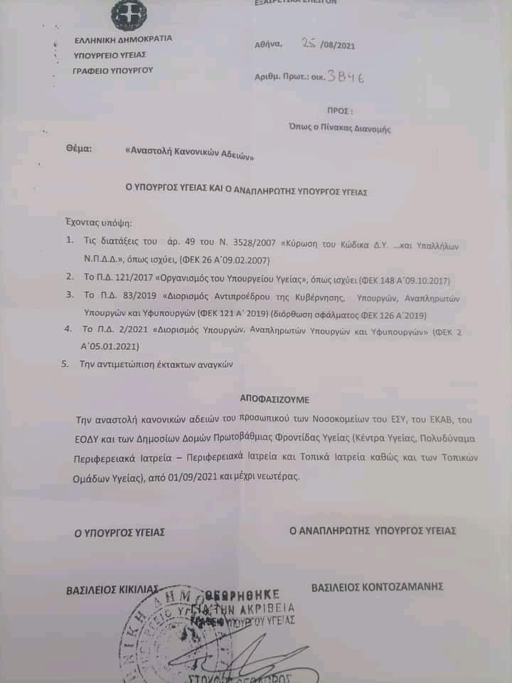 Αναστέλλονται οι άδειες των υγειονομικών από την 1η Σεπτεμβρίου
