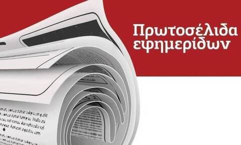 Τα πρωτοσέλιδα των εφημερίδων σήμερα, Τετάρτη (01/09)