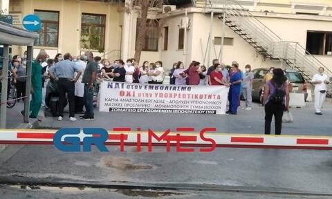 Θεσσαλονίκη: Διαμαρτυρία στο ΑΧΕΠΑ - Τι ζητούν οι ανεμβολίαστοι