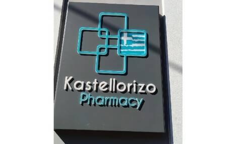 Φαρμακευτικός Σύλλογος Δωδεκανήσου: Το φαρμακείο στο Καστελλόριζο λειτουργεί κανονικά
