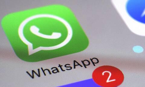 WhatsApp πρόστιμο