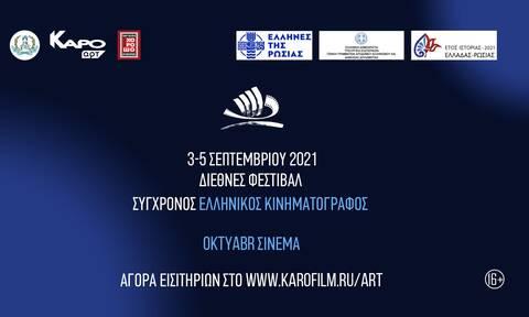 Η Γ.Γ.Α.Ε. στηρίζει το 2ο Διεθνές Φεστιβάλ «Σύγχρονος Ελληνικός Κινηματογράφος» στη Μόσχα