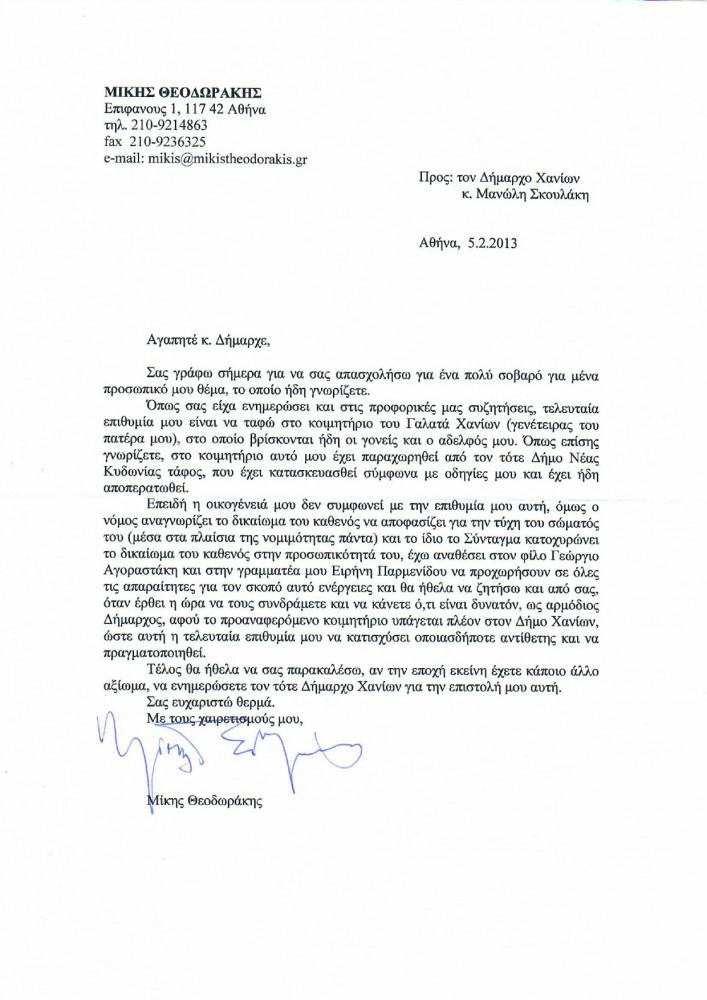 Η επιστολή με την επιθυμία του Μίκη Θεοδωράκη