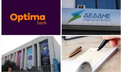 Το ελάχιστο μέρισμα της Optima, οι ταχυδρομικές επιταγές και οι οφειλές του Μεγάρου Μουσικής