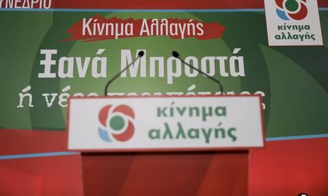 ΚΙΝΑΛ: Η ένδεια στελεχών της ΝΔ οδηγεί σε μεταγραφές από την Κύπρο