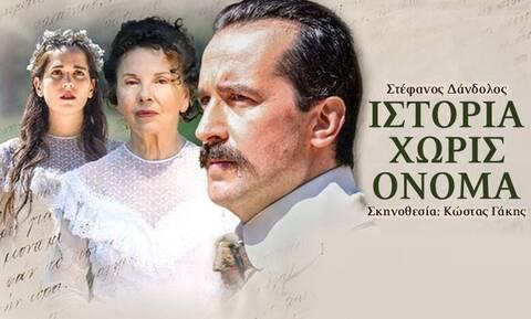 Ιστορία χωρίς όνομα: Η επιτυχία συνεχίζεται με τρεις νέες παραστάσεις στην Αττική