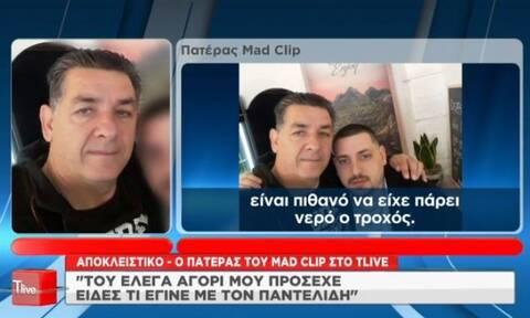 Mad Clip: Ο πατέρας του αποκαλύπτει - «Απενεργοποιούσε συχνά τα συστήματα ασφαλείας»
